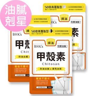 【BHK's】甲殼素膠囊-30顆/包(3包組)