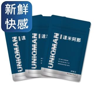【UNIQMAN】達米阿那膠囊食品-30顆/袋(3袋組)