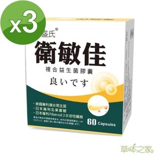 【草本之家】*衛敏佳複合益生菌膠囊60粒X3盒(龍根菌乳酸菌)