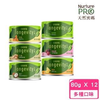 【NurturePRO 天然密碼】永恆無穀貓咪主食罐 80g(12罐組)