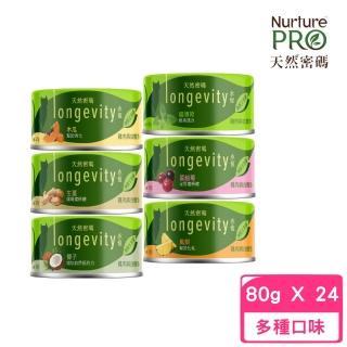 【NurturePRO 天然密碼】永恆無穀貓咪主食罐 80g(24罐組)
