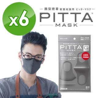 【PITTA】高密合可水洗口罩3入(灰黑色)*六包組