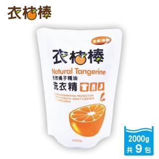 【衣桔棒】冷壓橘油洗衣精-補充包9件組(SGS