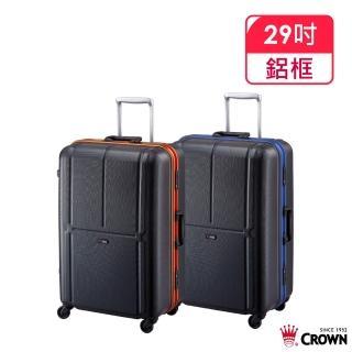 【CROWN 皇冠】彩色鋁框旅行箱行李箱 29吋 暢銷款(大容量 超輕量 鋁框箱 行李箱 拉桿箱)