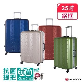 【SUNCO】25吋 世界最輕框架箱! 手把抗菌! 鎂合金框拉桿箱(行李箱旅行箱/ TSA海關鎖)