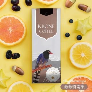 【Krone 皇雀咖啡】瓜地馬拉-薇薇特南果咖啡豆半磅 / 227g(嚴選地區單品咖啡豆)