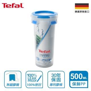 【Tefal 特福】德國EMSA原裝 無縫膠圈防漏PP保鮮盒500ML-保鮮罐(30年保固)