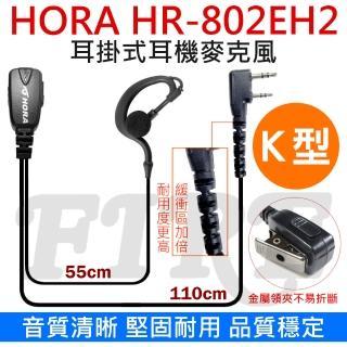 【HORA】HR-802EH2