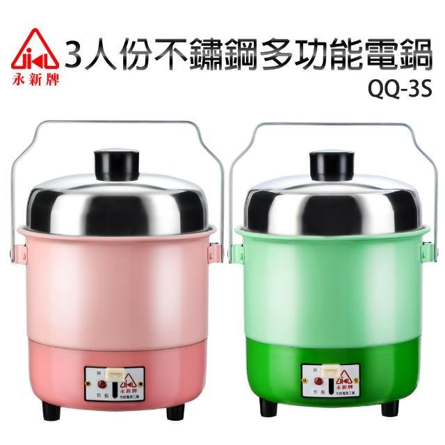 【永新牌】3人份不鏽鋼多功能電鍋(QQ-3S)