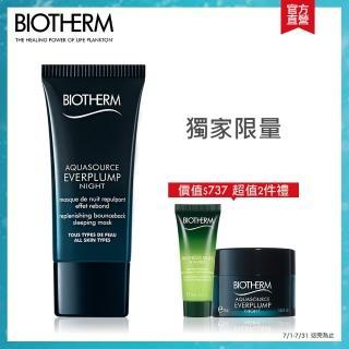 【Biotherm 碧兒泉】黑膜力修護發亮面膜 30ml(全台唯一 獨家販售)