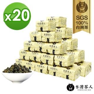 【台灣茶人】阿里山特色烏龍茶超值回饋20件組(好茶囤貨組)