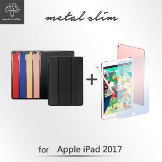【Metal-Slim】Apple iPad 9.7 2017(高仿小牛皮三折立架式皮套+抗藍光鋼化玻璃保護貼)