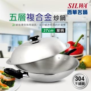 【SILWA 西華】五層複合金炒鍋37cm(單柄)