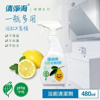 【清淨海】檸檬系列環保浴廁清潔劑 480ml(超濃縮潔淨抗菌配方)