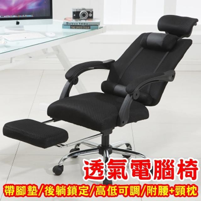 【H&C  透氣網布電腦椅】配腳墊/附腰+頸枕/後躺鎖定/高低可調/強化五腳(電腦椅/書桌椅/辦公椅/工作椅)