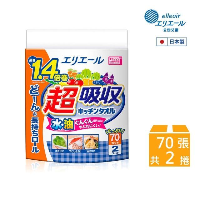 【日本大王】elleair 超吸收廚房紙巾(70抽/2捲)