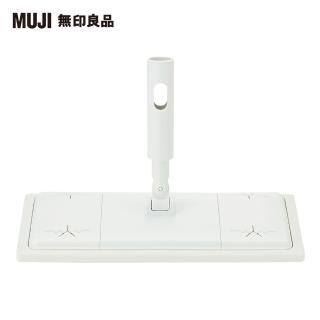 【MUJI 無印良品】掃除系列/地板除塵拖把兼用