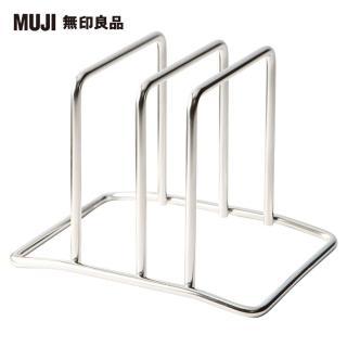 【MUJI 無印良品】不鏽鋼砧板架/兩用