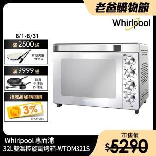 【09/19-09/30滿額送好禮】Whirlpool惠而浦 32L不鏽鋼雙溫控旋風烤箱(WTOM321S)
