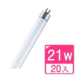 【Osram 歐司朗】21瓦 T5燈管 FH21W-20入(晝光/黃光/冷光)