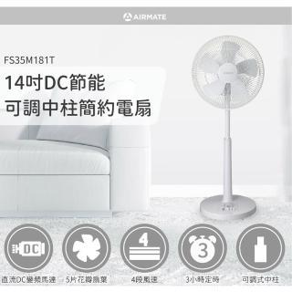 【MOMO獨家-艾美特】2019新機-14吋DC文青電扇FS35M181T/