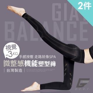 【GIAT】視覺-3KG。台灣製微整感機能塑型褲(買1送1件組)