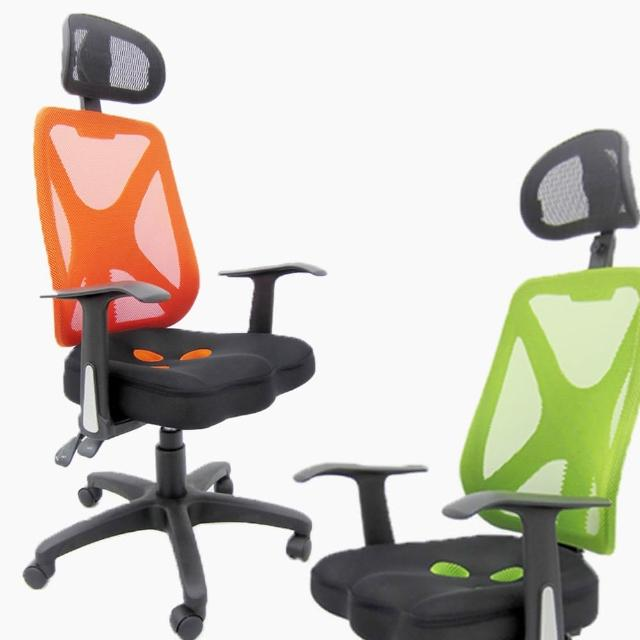 【ALTO】3炫彩3D坐墊機能辦公椅(2色可選)