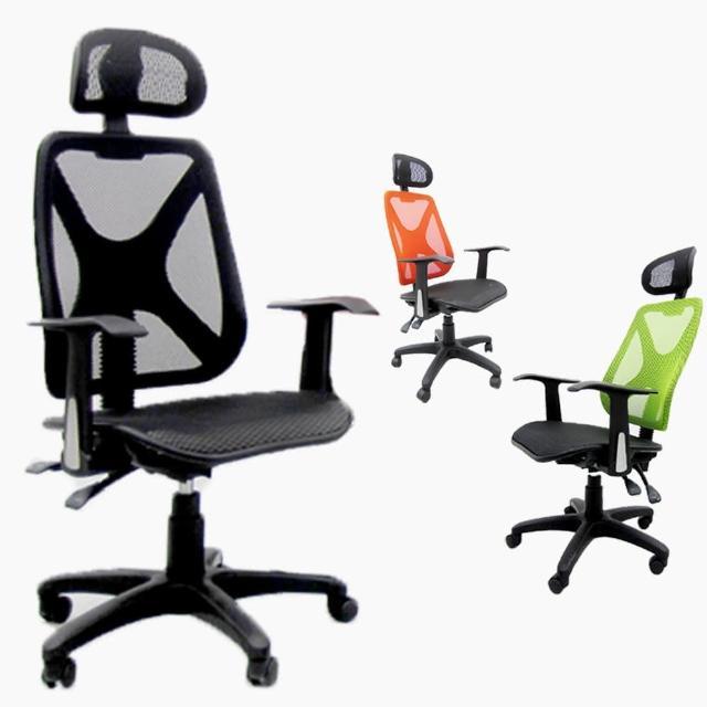 【ALTO】費德勒全透氣機能辦公椅 可後仰固定(3色可選)