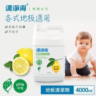 【清淨海】檸檬系列環保地板清潔劑 4000ml(超濃縮潔淨抗菌配方)