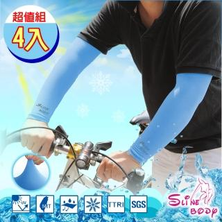 【S LINE BODY】冰玉礦石極涼感袖套(4雙組)