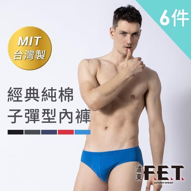 【遠東FET】經典純棉子彈型內褲6入組
