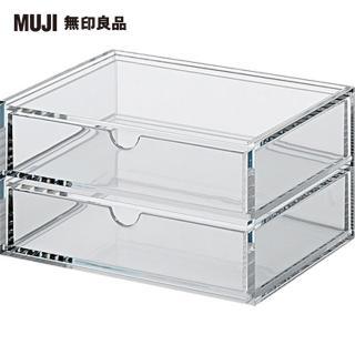 【MUJI 無印良品】可堆疊壓克力抽屜盒/2層