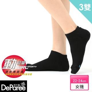 【蒂巴蕾】Sporty Girl 女運動機能氣墊棉襪(3入)