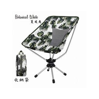 日本ALL ABOUT ACTIVITY-輕量型折疊低背360度旋轉椅-夏威夷(旋轉椅、戶外折疊椅)