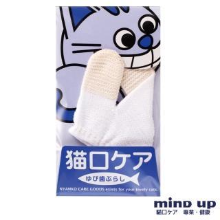 【日本 Mind Up】貓用指套牙刷(寵物牙刷 寵物牙膏 寵物潔牙)