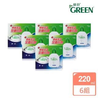 【綠的GREEN】超值12入組-抗菌潔手乳(220ml瓶裝x6+220ml補充瓶x6)