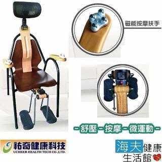 【海夫健康生活館】祐奇 U2 新一代 微運動 豪華版 健康椅