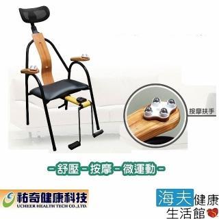 【海夫健康生活館】祐奇 U2 新一代 微運動 標準版 健康椅