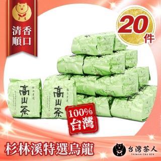 【台灣茶人】回甘香醇特選杉林溪烏龍茶20件組(2.5斤/保鮮2兩裝)