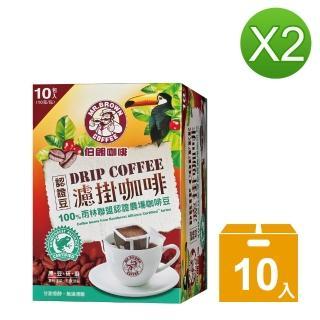 【伯朗咖啡-買1送1】伯朗濾掛咖啡-雨林聯盟認證豆10入/盒