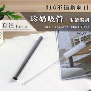 【索樂生活】316不鏽鋼環保斜口珍珠奶茶吸管12mm附清潔刷/