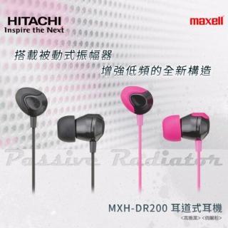 【HITACH Maxell】MXH-DR200耳道式耳機(俏麗粉、高雅黑 共2色)