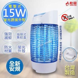 【勳風】15W誘蚊燈管補蚊燈 HF-8315(外殼螢光誘捕)