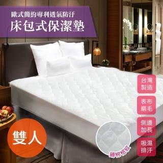 【三浦太郎】歐式簡約專利。透氣防汙床包式保潔墊。3M吸排專利/雙人(保潔墊/床墊/床包)