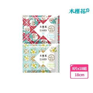 【Hibis 木槿花】暖宮+涼感草本護墊18件組(18CM/144片)