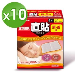 【撒隆巴斯】溫熱用具直貼未滅菌肩頸用(6片裝)*10盒組