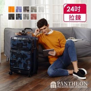 【Pantheon Plaza】PANTHEON 24吋 專利前開雙口袋硬殼可擴充行李箱/旅行箱 PTS-6006(9色可選)