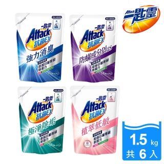 【一匙靈】ATTACK 抗菌EX/ 極速淨EX潔淨洗衣精補充包(1.5kgX6包/ 箱)