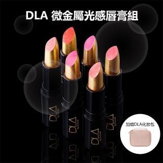 韓國DLA微金屬光感漸層金粉唇膏
