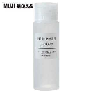 【MUJI 無印良品】攜帶MUJI敏感肌化妝水/滋潤型/50ml